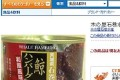 Amazon.com Japan Pulls All Whale Meat Products