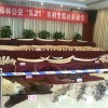 Beijing Forest Police Bust Wildlife Trafficking Ring